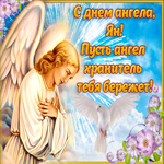 Открытка поздравление с днем ангела Ян