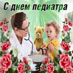 Открытка поздравление с днем педиатра