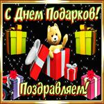 Открытка поздравление с днем подарков