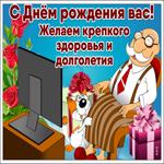 Открытка поздравление с днем рождения пенсионеру