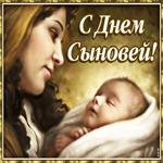 Открытка поздравление с днем сыновей