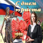 Открытка поздравление с днем юриста в России