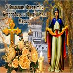 Открытка поздравление с Покровом Пресвятой Богородицы