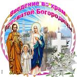 Открытка поздравление со святым праздником