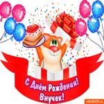 Поздравление С Днем Рождения внуку