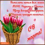 Пожелания С 8 Марта