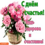 Пожелания С Днём Счастья 20 марта