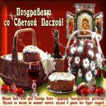 Открытка Православная Пасха с пожеланием