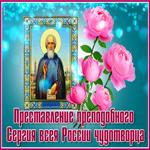 Открытка Преставление преподобного Сергия