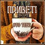 Открытка привет с кофе