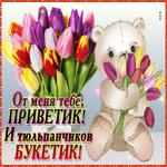 Открытка привет с тюльпанами