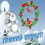 Открытка привет со снеговиком