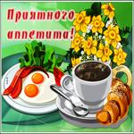 Открытка приятного аппетита с завтраком