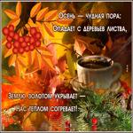 Открытка про осень с надписью