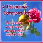Открытка Прощеное Воскресенье, любви и добра