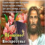 Открытка Прощеное Воскресенье с текстом