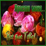 Открытка прости с розами