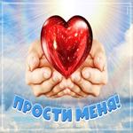 Открытка прости с сердцем
