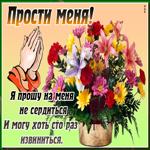 Открытка прости с цветами