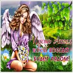 Открытка пусть Ангел тебя хранит