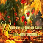 Открытка пусть осень будет тёплой