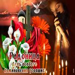 Открытка Радоница с цветами