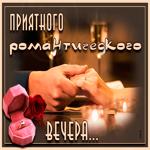 Открытка романтического вечера