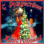 Открытка Рождество Христово с елкой