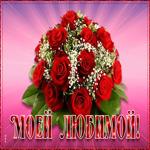 Открытка розы любимой