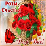 Открытка розы счастья для вас