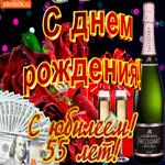 Картинка с юбилеем 55 лет с шампанским