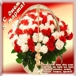 Открытка с 8 марта корзина роз
