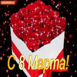 С 8 Марта Розы