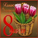 Открытка с 8 марта желаю счастья