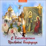 Святая церковь - С Благовещением