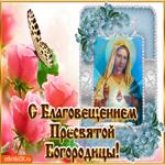 С благовещением Пресвятой Богородицы