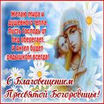 Открытка с Благовещением Пресвятой Богородицы с цветами