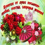 Открытка с букетом роз от души