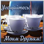 Открытка с чаем для друзей