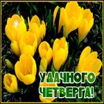 Открытка с четвергом с цветами