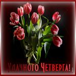 Открытка с четвергом с тюльпанами