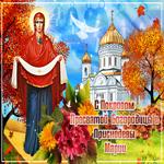 Открытка с чудесным праздником Покрова Пресвятой Богородицы