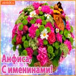 Открытка с днем ангела Анфиса с цветами