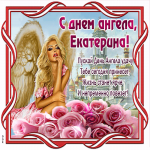 Открытка С днем ангела Екатерина с пожеланием