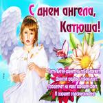 Открытка С днем ангела Екатерина со стихами