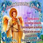 Открытка с днем ангела Олег со стихами