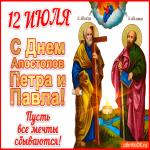 С днём апостолов Петра и Павла