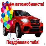 Открытка С днём автомобилиста Поздравляю тебя