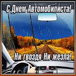 Открытка с днем автомобилиста с надписью