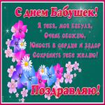 Открытка с Днем Бабушек с пожеланиями
